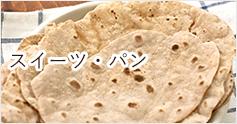 スイーツパン