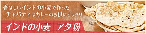 アタ粉(チャパティ専用のインドの全粒粉)