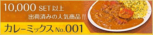 カレースパイス・カレーミックス001
