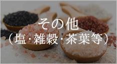 その他(塩・穀物・茶葉等)