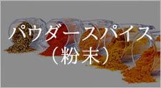 パウダースパイス(粉状・粗挽き・顆粒)