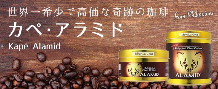カペ・アラミド/奇跡のコーヒー