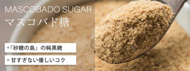 マスコバド糖