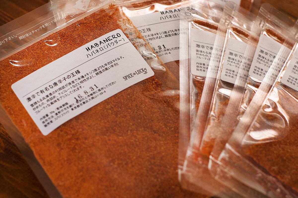 【豆知識】超激辛唐辛子ブートジョロキア&ハバネロパウダーの辛さってどのくらい?
