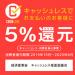 【5%還元】キャッシュレス・消費者還元事業の対象店舗に認定されました!