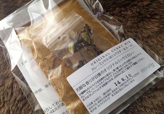 スパイスラックオリジナルカレー|カレーミックス001