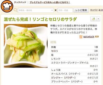 スパイスドレッシングレシピ   リンゴとセロリのサラダ